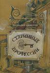 Книга Старинные профессии