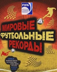 Книга FIFA. Мировые футбольные рекорды
