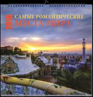 Книга Самые романтичные места мира. Календарь настенный на 2016 год