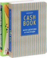 Книга CashBook. Мои доходы и расходы. Дневник твоих месячных