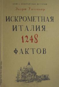 Книга Книга невероятных историй. Искрометная Италия. 1248 фактов