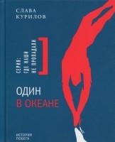 Книга Один в океане. История побега