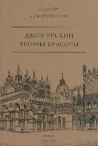 Книга Теория красоты