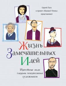 Книга Жизнь замечательных идей. Известные люди глазами художников