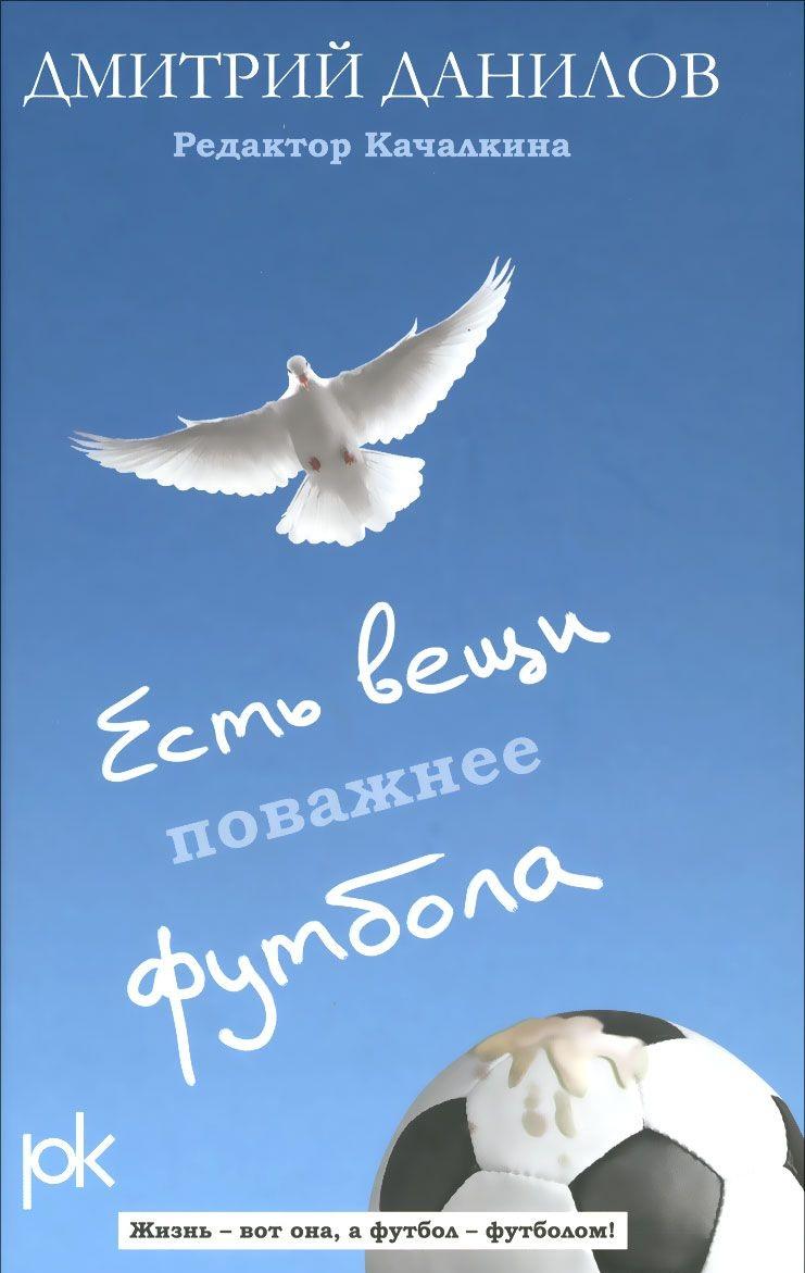 3886b3fef945 Есть вещи поважнее футбола (Дмитрий Данилов) купить книгу в Киеве и Украине.  ISBN 978-5-386-08876-7