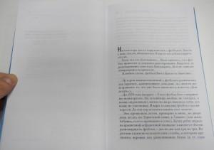 0e7447d1e139 Есть вещи поважнее футбола (Дмитрий Данилов) купить книгу в Киеве и ...