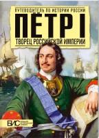 Книга Петр 1. Творец Российской Империи