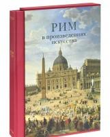 Книга Рим в произведениях искусства