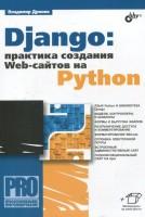 Книга Django. Практика создания Web-сайтов на Python