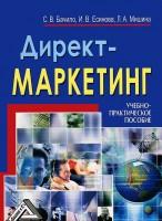 Книга Директ-маркетинг