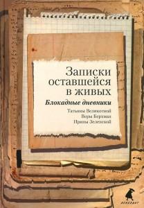 Книга Записки оставшейся в живых. Блокадные дневники