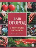Книга Ваш огород в иллюстрациях шаг за шагом. Овощи. Пряные травы