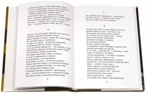 фото страниц Собрание сочинений (комплект из 6 книг) #3