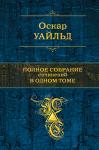 Книга Полное собрание сочинений в одном томе