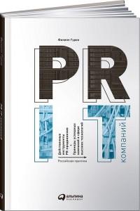 Книга PR IT-компаний. Российская практика