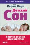 Книга Детский сон: Простые решения для родителей