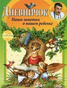 Книга Дневничок. Наши заметки о нашем ребенке