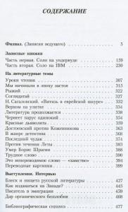 фото страниц Комплект. Полное собрание сочинений в 4-х томах #2