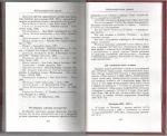 фото страниц Комплект. Полное собрание сочинений в 4-х томах #6