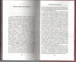 фото страниц Комплект. Полное собрание сочинений в 4-х томах #7
