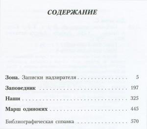 фото страниц Комплект. Полное собрание сочинений в 4-х томах #4