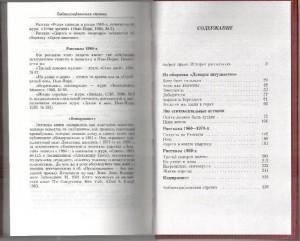фото страниц Комплект. Полное собрание сочинений в 4-х томах #8