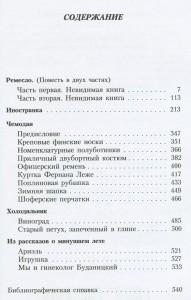 фото страниц Комплект. Полное собрание сочинений в 4-х томах #5