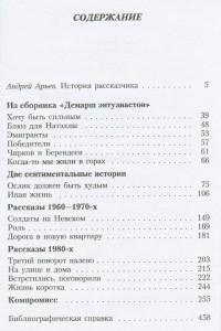 фото страниц Комплект. Полное собрание сочинений в 4-х томах #3