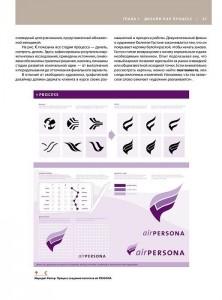 фото страниц Основы дизайна #5