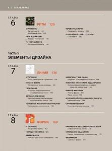 фото страниц Основы дизайна #4