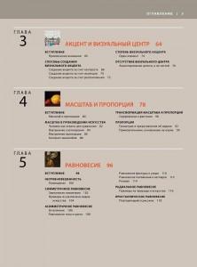 фото страниц Основы дизайна #3