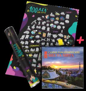 Подарок Скретч постер '#100 Дел Love edition' + Самые романтичные места мира. Календарь настенный на 2016 год