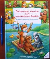 Книга Большая книга для маленьких друзей