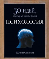 Книга 50 идей, о которых нужно знать. Психология.