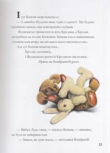 фото страниц Пригоди Ведмедика та його друзів #2