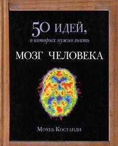 Книга 50 идей, о которых нужно знать. Мозг человека