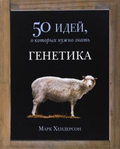 Книга 50 идей, о которых нужно знать. Генетика