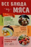 Книга Все блюда из мяса