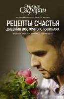 Книга Рецепты счастья. Дневник восточного кулинара