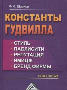 Книга Константы гудвилла. Стиль, паблисити, репутация, имидж, бренд фирмы