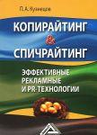 Книга Копирайтинг & спичрайтинг. Эффективные рекламные и PR- технологии