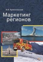 Книга Маркетинг регионов