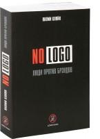 Книга No Logo. Люди против брэндов