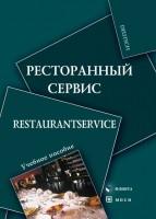 Книга Ресторанный сервис/ Restaurantservice