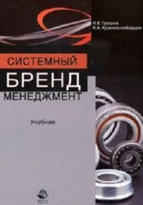 Книга Системный бренд-менеджмент