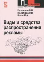 Книга Виды и средства распространения рекламы