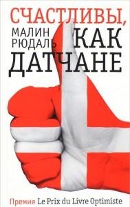Книга Счастливы как датчане