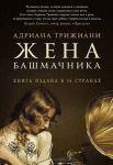 Книга Жена башмачника