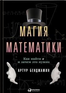 Книга Магия математики. Как найти x и зачем это нужно