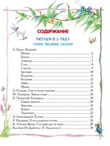 фото страниц Большая книга для детского сада #2
